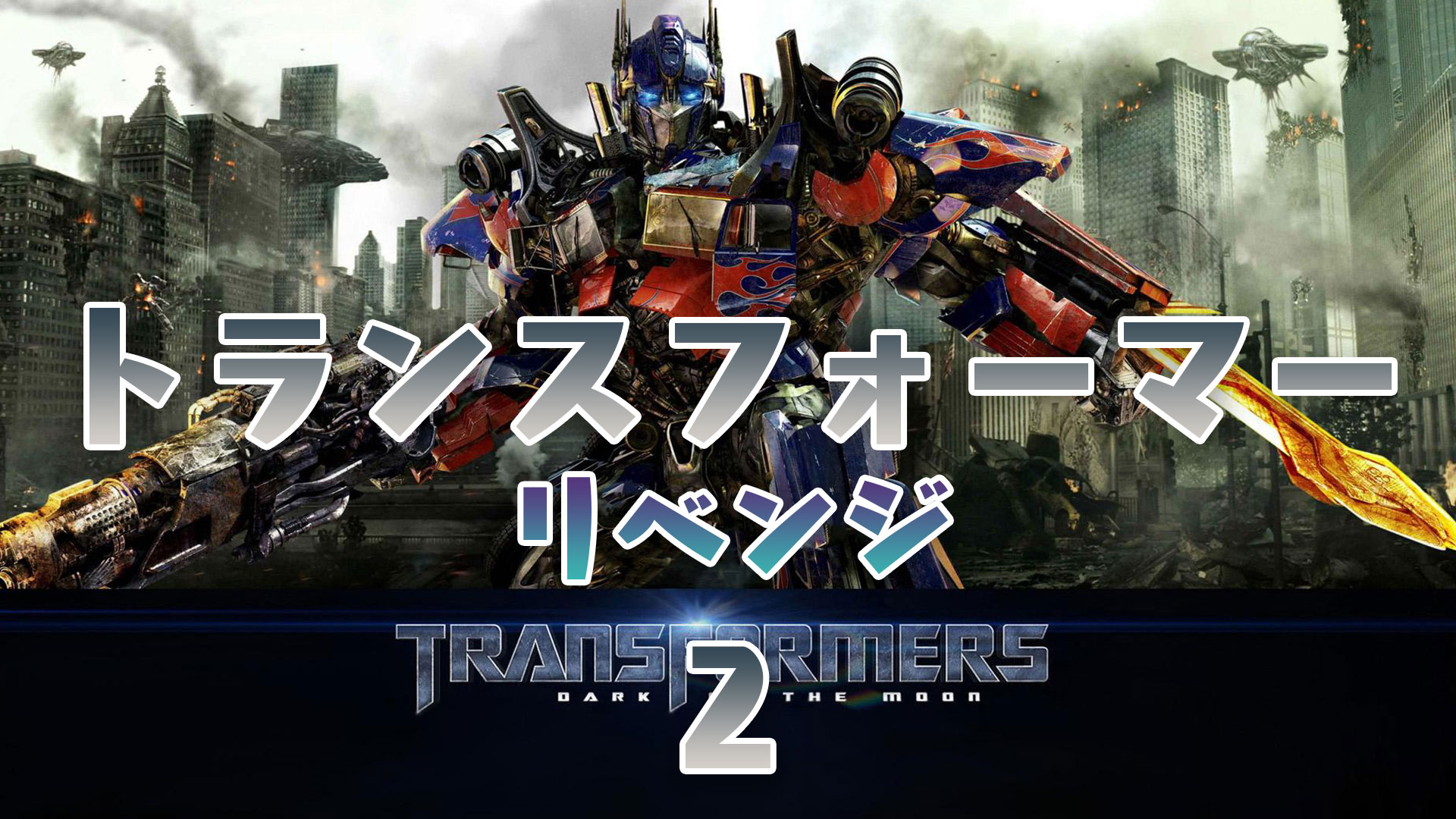 トランスフォーマー2/リベンジ