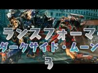 トランスフォーマー3/ダークサイド・ムーン
