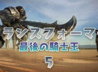 トランスフォーマー5/最後の騎士王