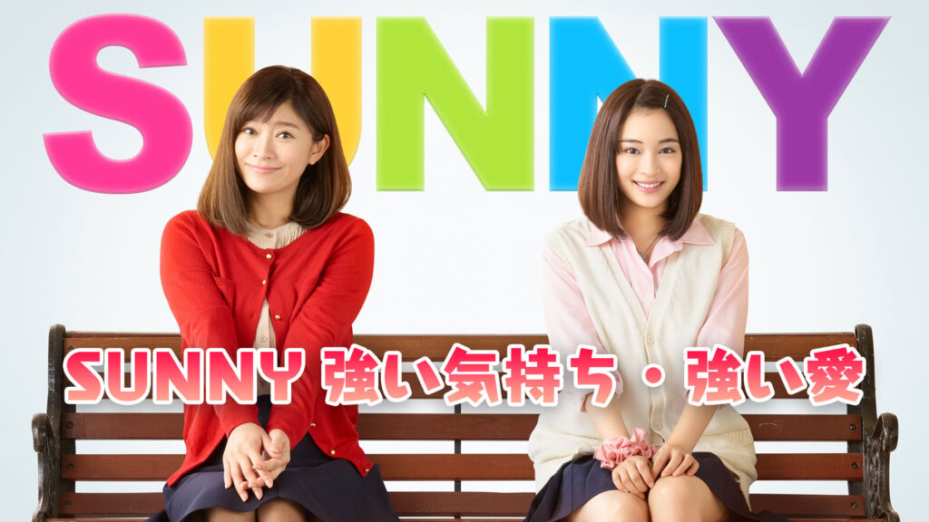 SUNNY-強い気持ち・強い愛