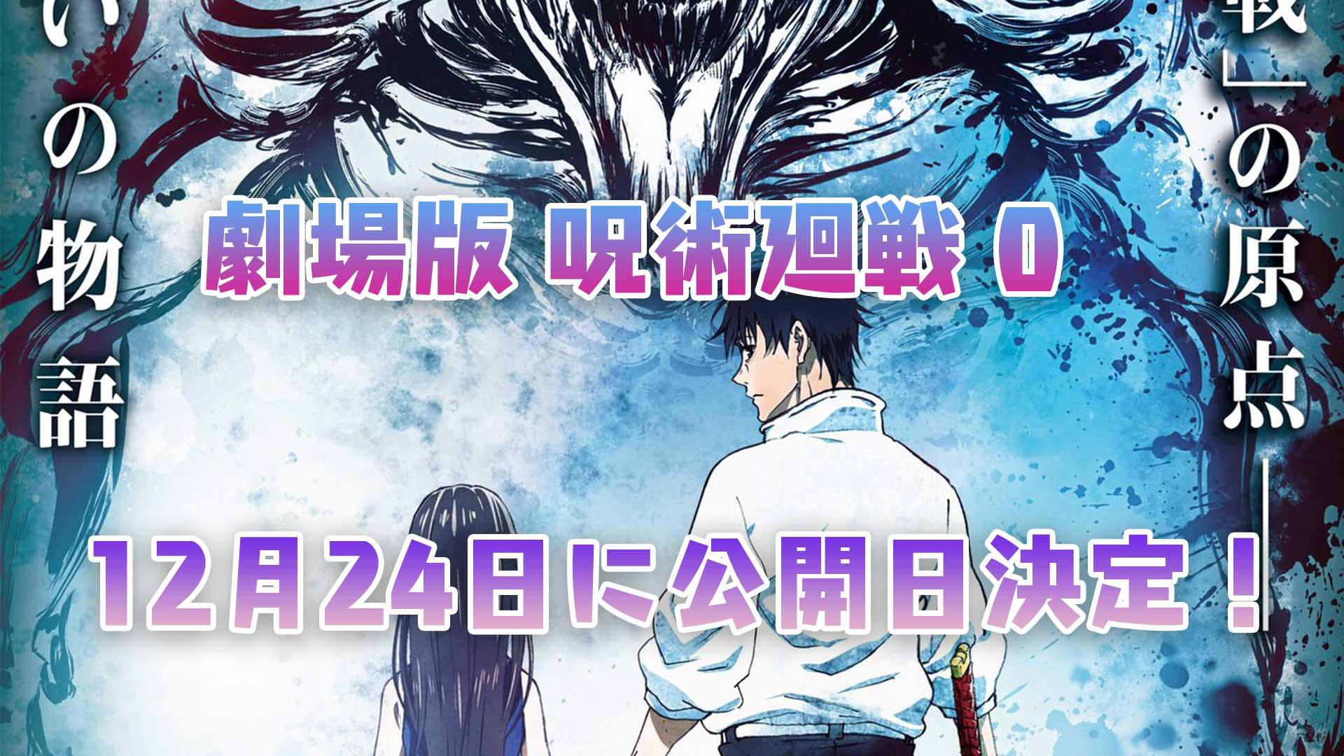 『劇場版 呪術廻戦 0』12月24日に公開日決定!
