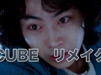 『CUBE』リメイク