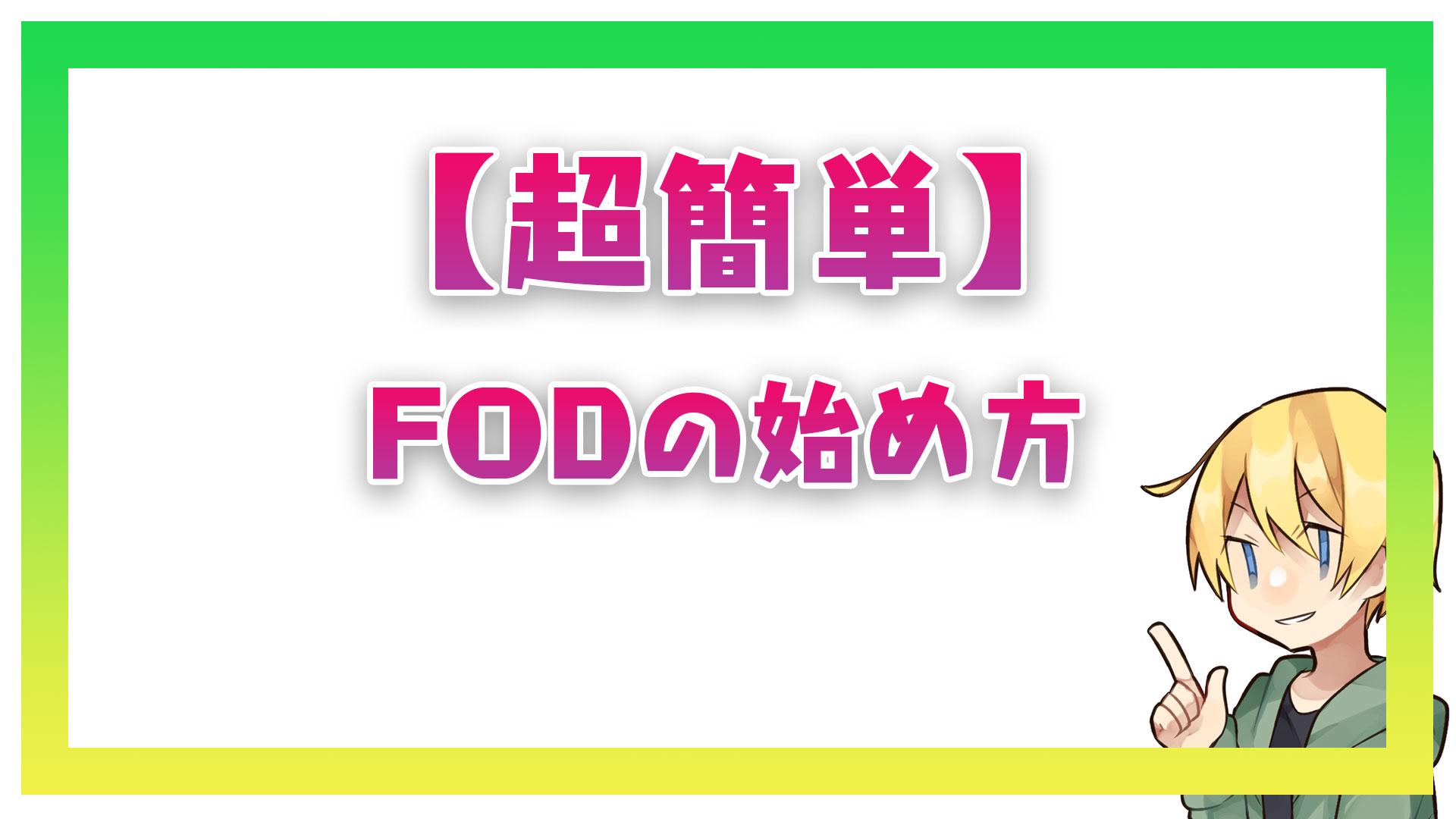 【超簡単】FODプレミアムの始め方!