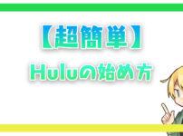【超簡単】Huluの始め方!