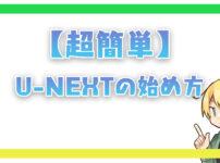 【超簡単】U-NEXTの始め方!