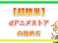 【超簡単】dアニメストアの始め方!