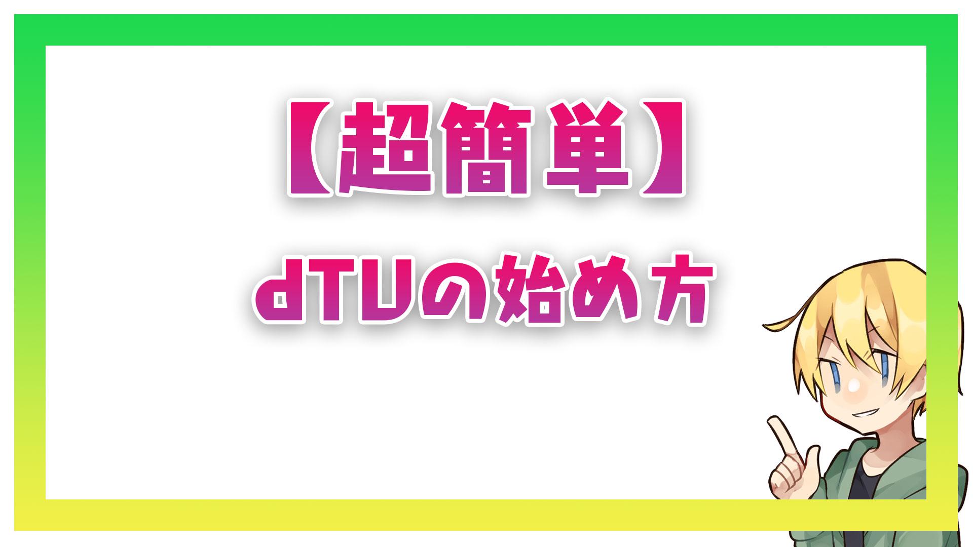 【超簡単】dTVの始め方!