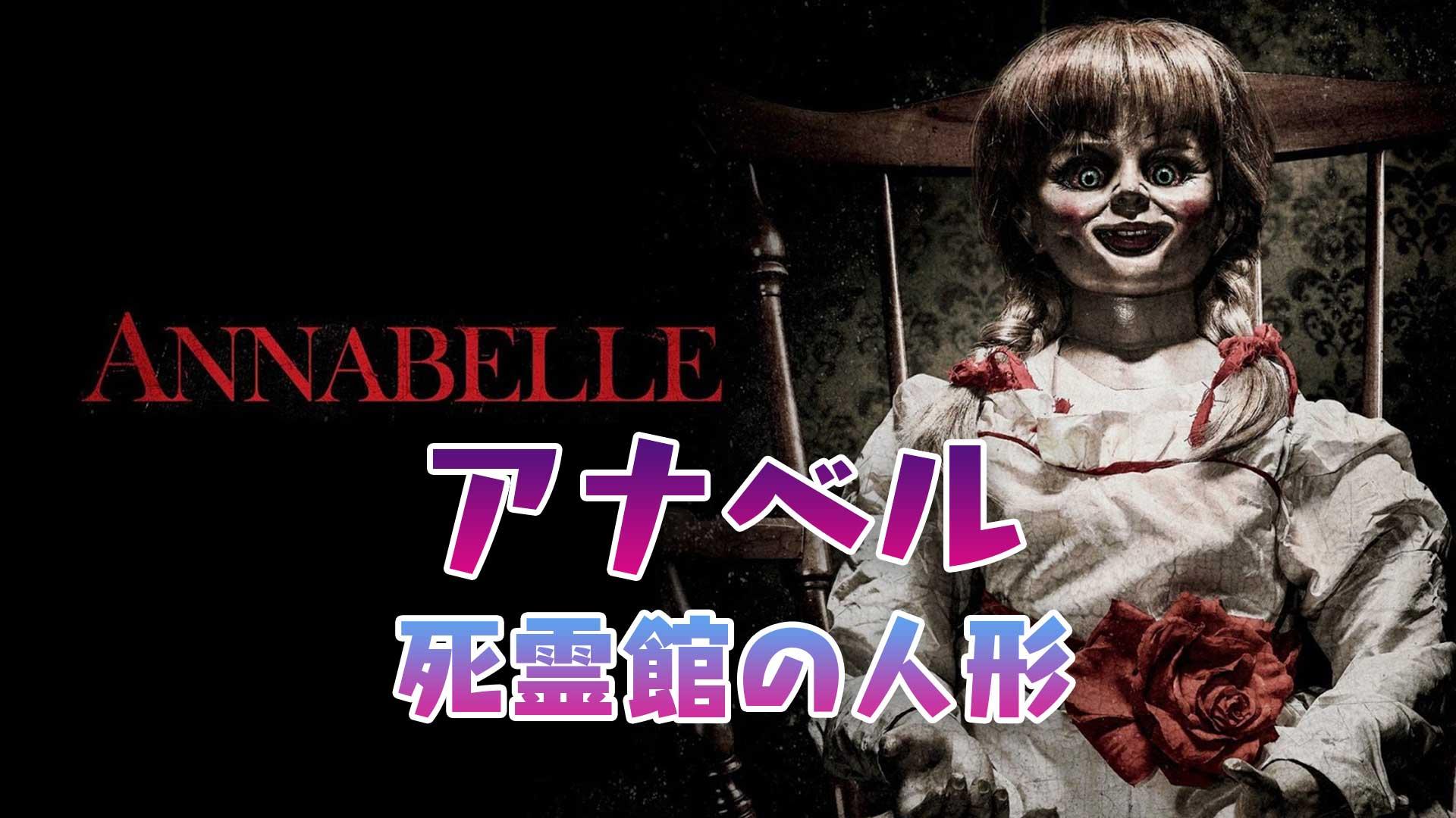 アナベル 死霊館の人形(2015)