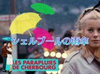 シェルブールの雨傘