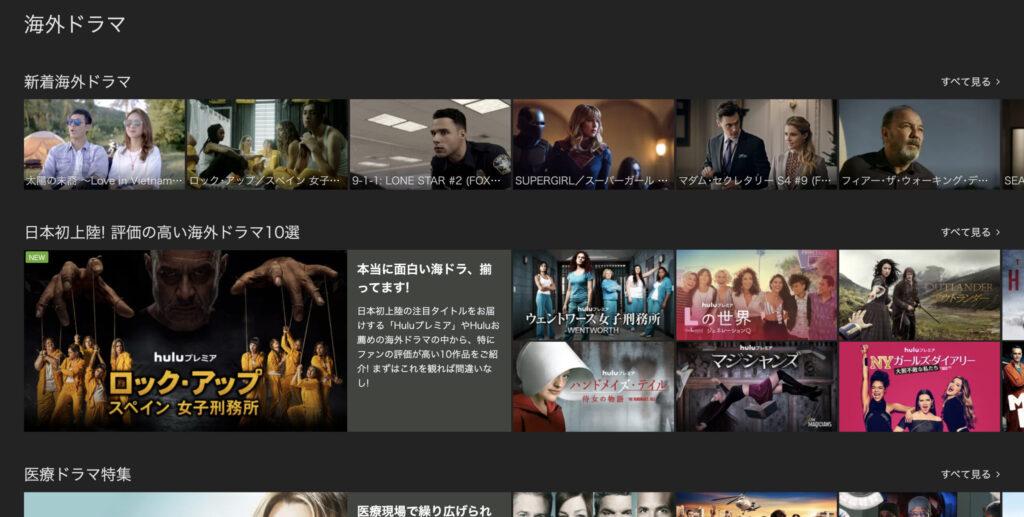 Huluは70,000作品が見放題!