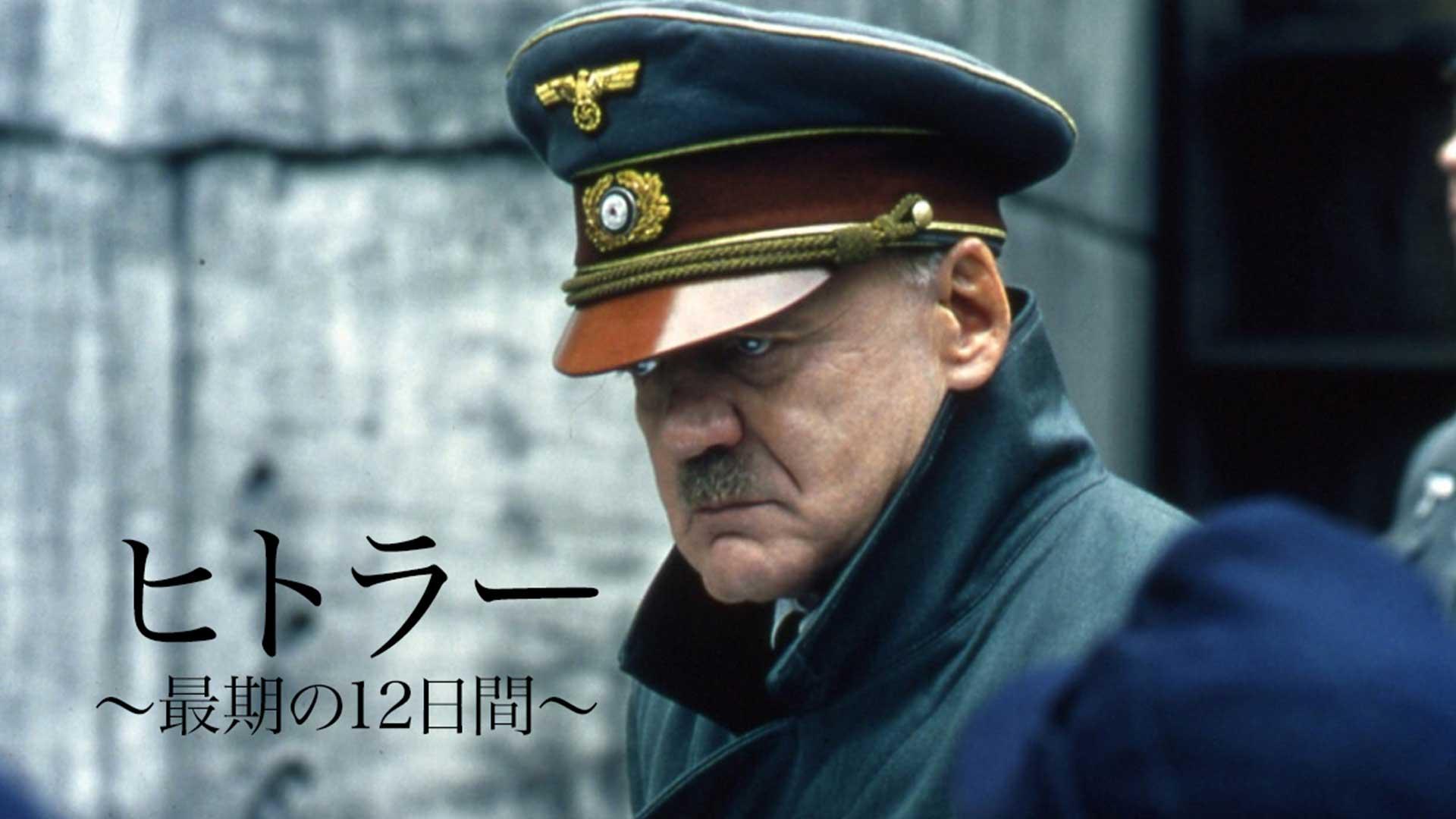 ヒトラー最期の12日間