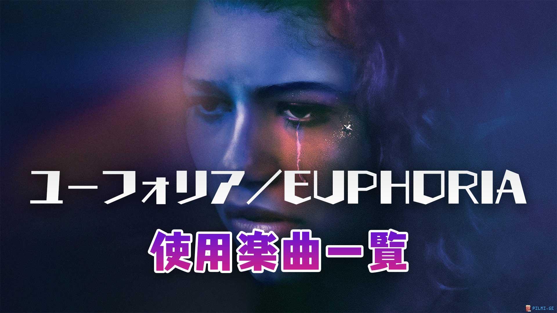ユーフォリア/EUPHORIA