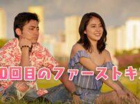 日本版50回目のファーストキス