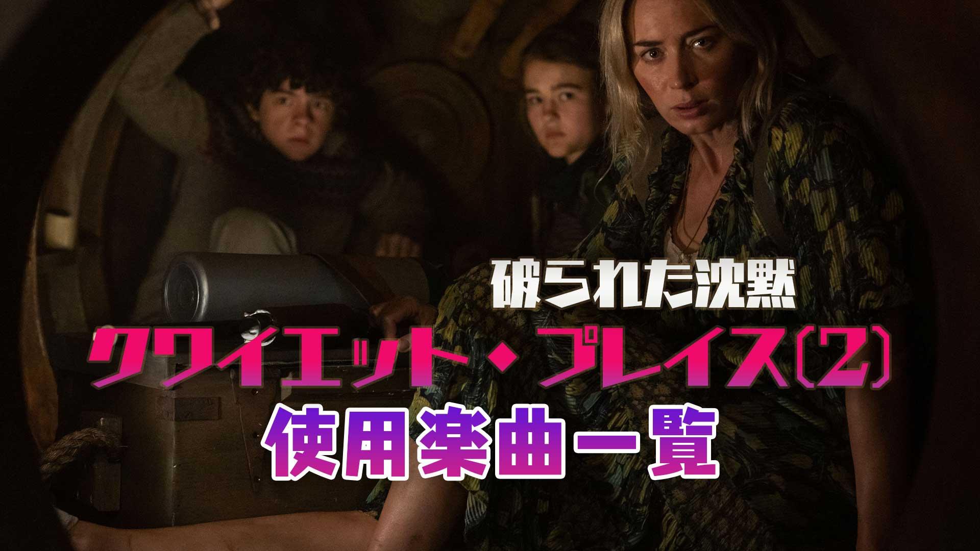映画『クワイエット・プレイス(2)-破られた沈黙』で使われている曲まとめ!