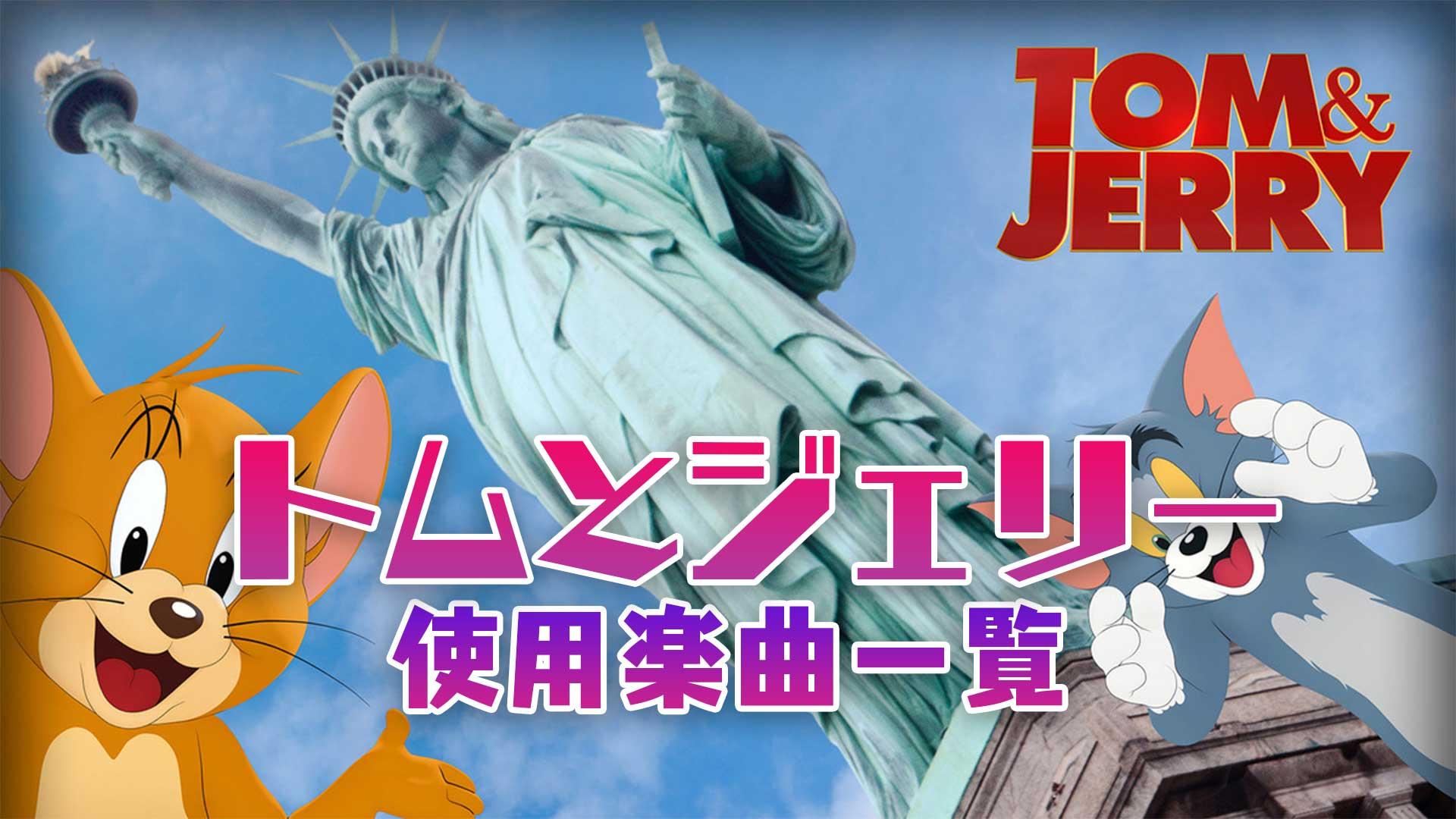 映画『トムとジェリー』で使われている曲・主題歌まとめ!