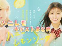 映画『ハニーレモンソーダ』ラウール沼にハマる!ハニレモのキャストをまとめた!