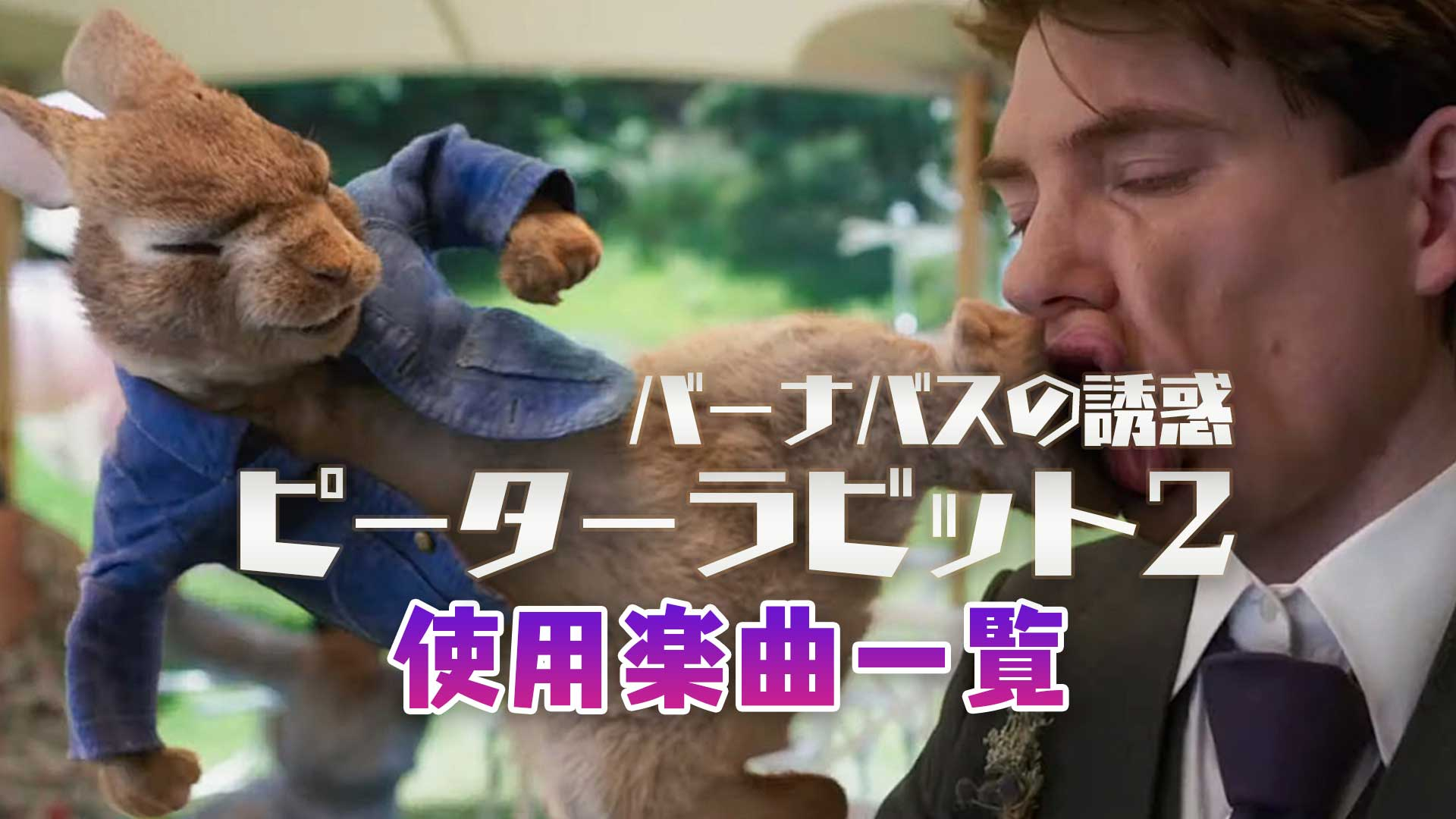 映画『ピーターラビット2 バーナバスの誘惑』で使われている曲・挿入歌まとめ!