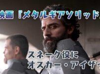 映画『メタルギアソリッド』スネーク役のオスカー・アイザック