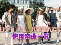 映画『ロシュフォールの恋人たち』で使われている曲・挿入歌まとめ!