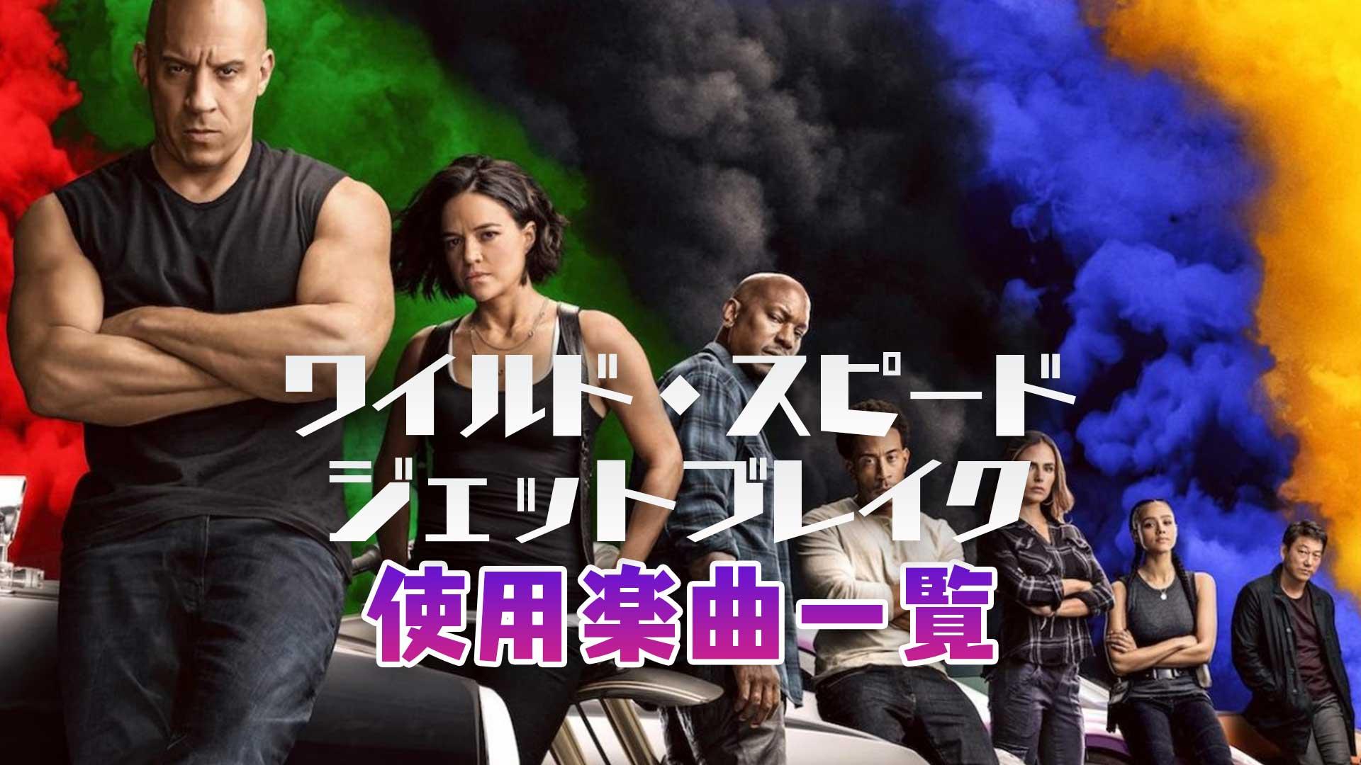 映画『ワイルド・スピード ジェットブレイク』で使われている曲まとめ!