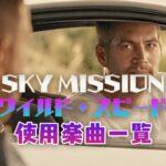 映画『ワイルド・スピード SKY MISSION』で使われている曲まとめ!!