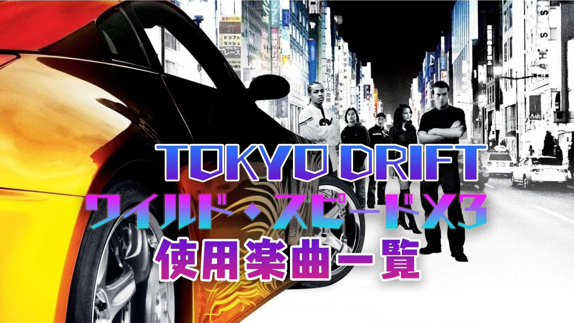 映画『ワイルド・スピードX3 TOKYO DRIFT』で使われている曲まとめ!