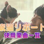 映画『旅猫リポート』で使われている主題歌・曲まとめ!