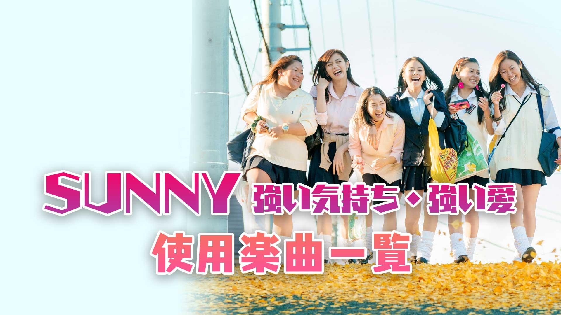 映画『SUNNY 強い気持ち・強い愛』映画の中で使われている曲まとめ!