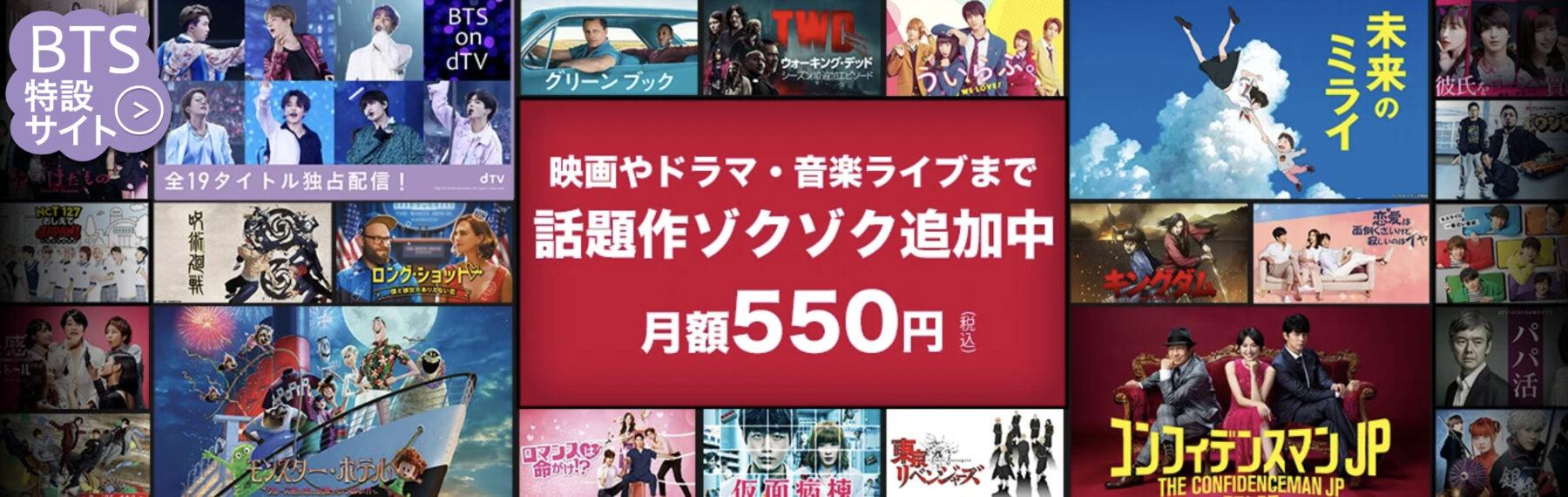 月額550円で見放題のコスパ最強!