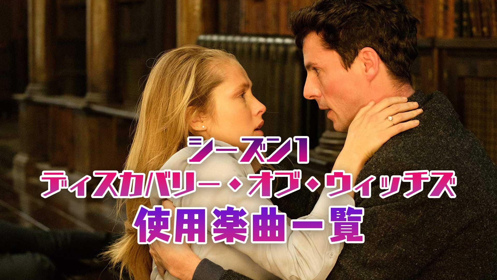 海外ドラマ『ディスカバリー・オブ・ウィッチズ』シーズン1で使われている曲まとめ!