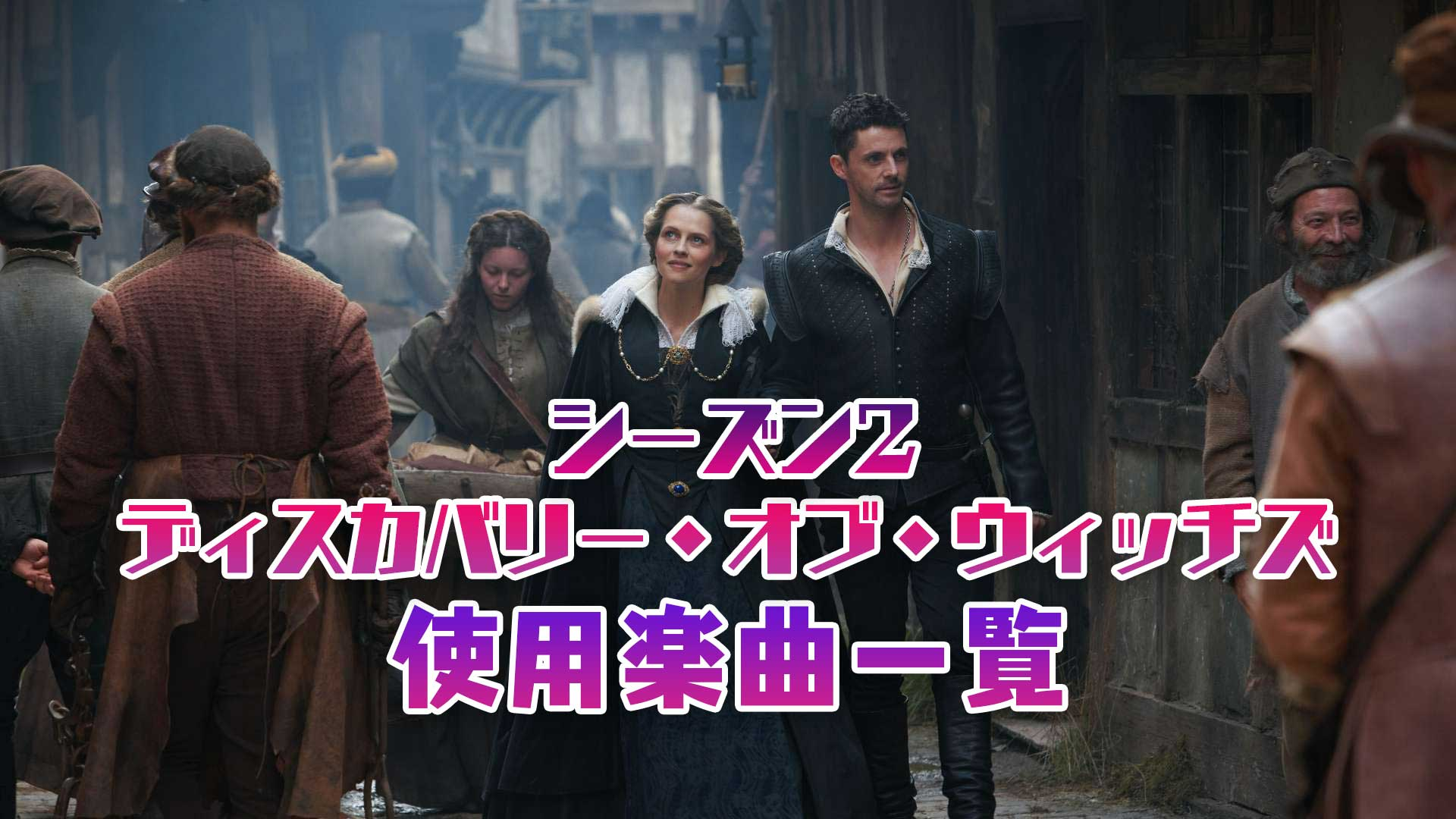 海外ドラマ『ディスカバリー・オブ・ウィッチズ』シーズン2で使われている曲まとめ!