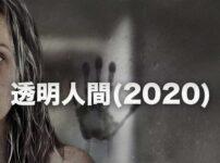 透明人間(2020)