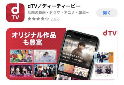 dTVアプリ-1