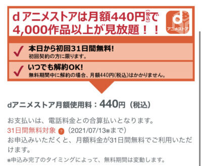 dアニメストア登録-2