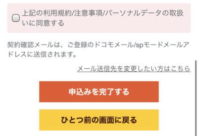 dアニメストア登録-3