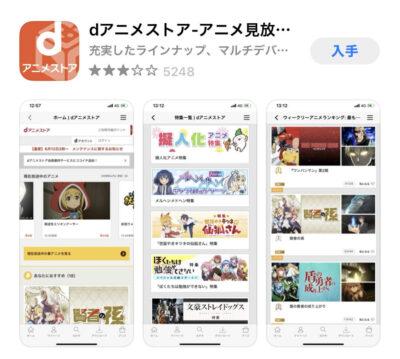 dアニメストアアプリ-1