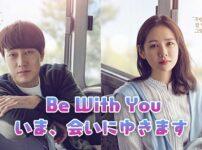 Be With You いま、会いにゆきます
