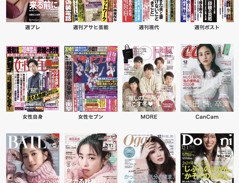 FODどんな雑誌が無料で読めるの?
