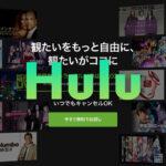 Huluのメリット・デメリットを詳しく解説