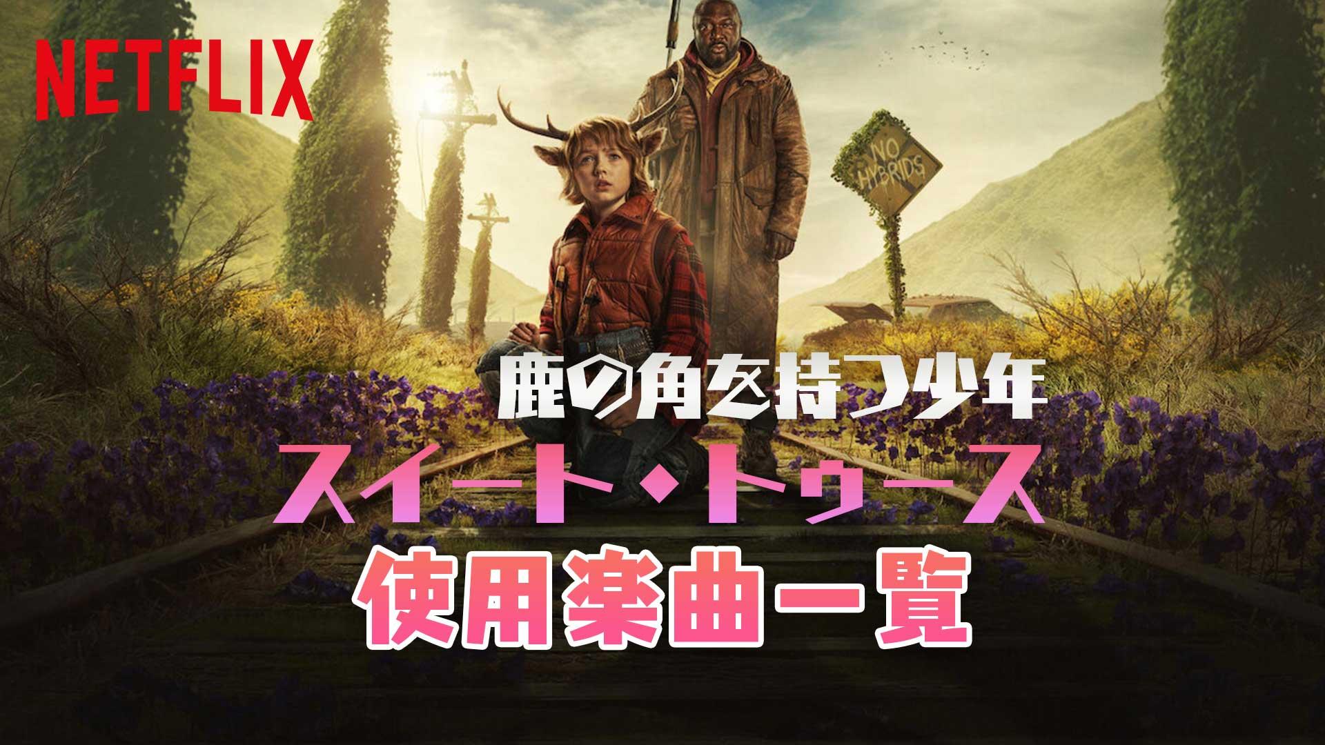 Netflixドラマ『スイート・トゥース: 鹿の角を持つ少年』で使われている曲まとめ!