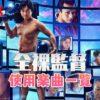 Netflixドラマ『全裸監督』で使われている曲まとめ!!
