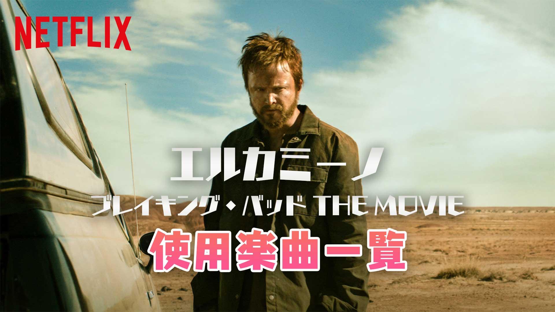 Netflix映画『エルカミーノ:ブレイキング・バッド THE MOVIE』で使われている曲まとめ!