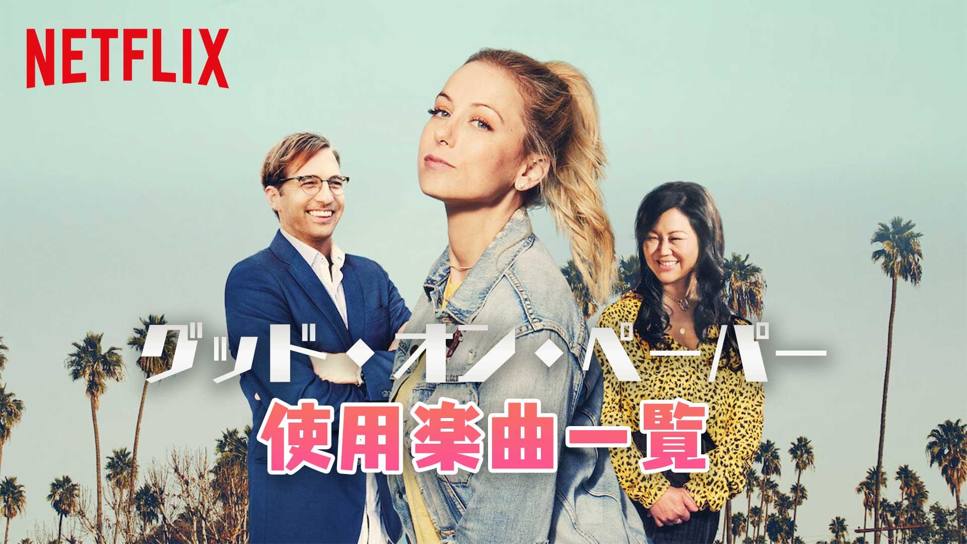 Netflix映画『グッド・オン・ペーパー』で使われている曲まとめ!!
