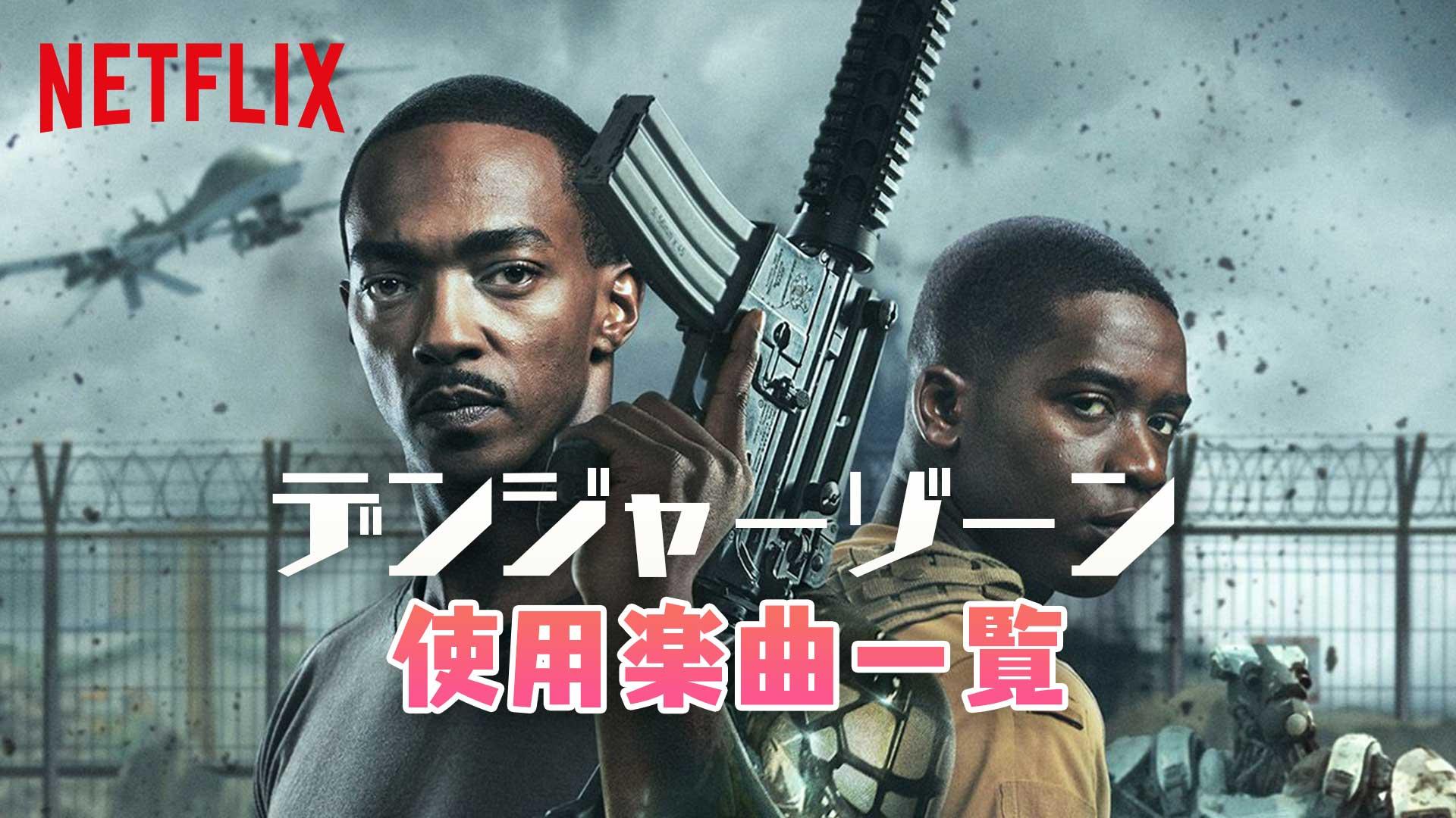 Netflix映画『デンジャーゾーン』で使われている曲まとめ!