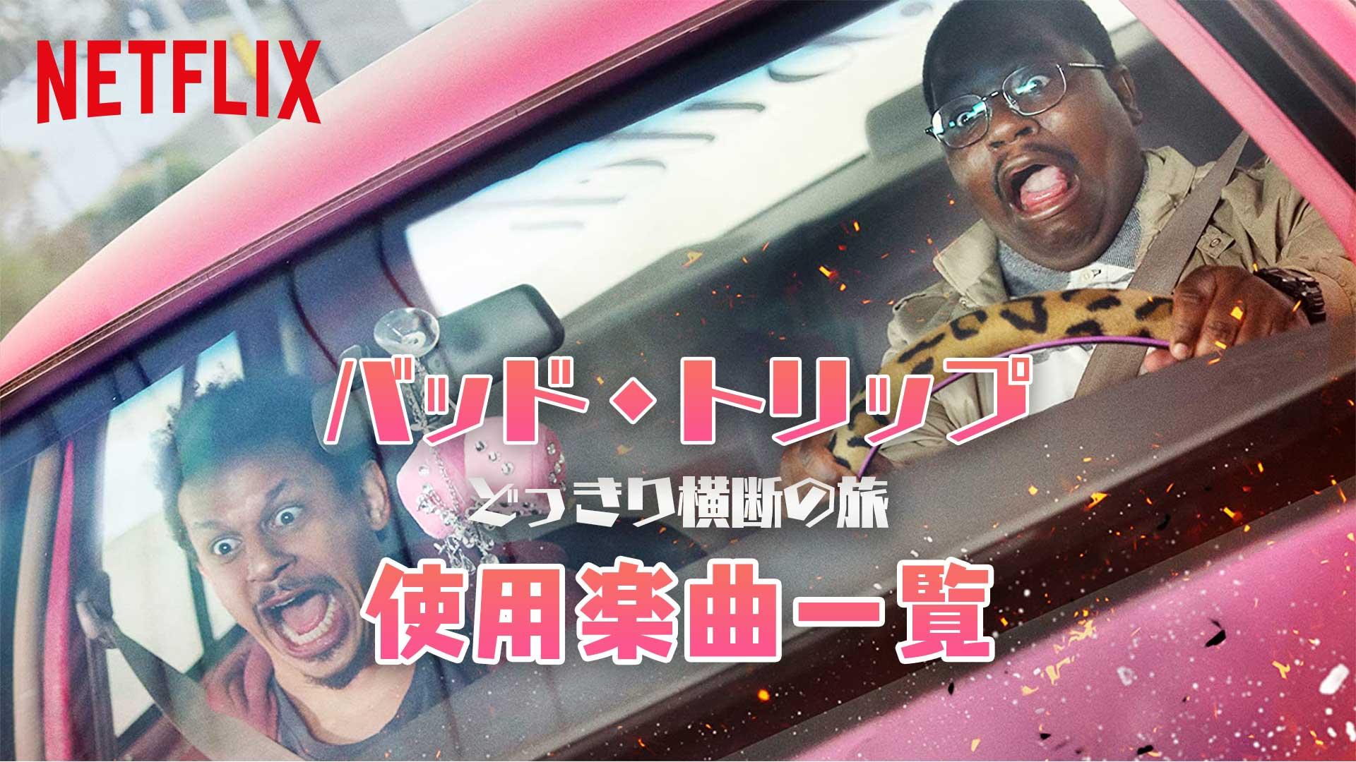Netflix映画『バッド・トリップ どっきり横断の旅』で使われている曲・挿入歌まとめ!