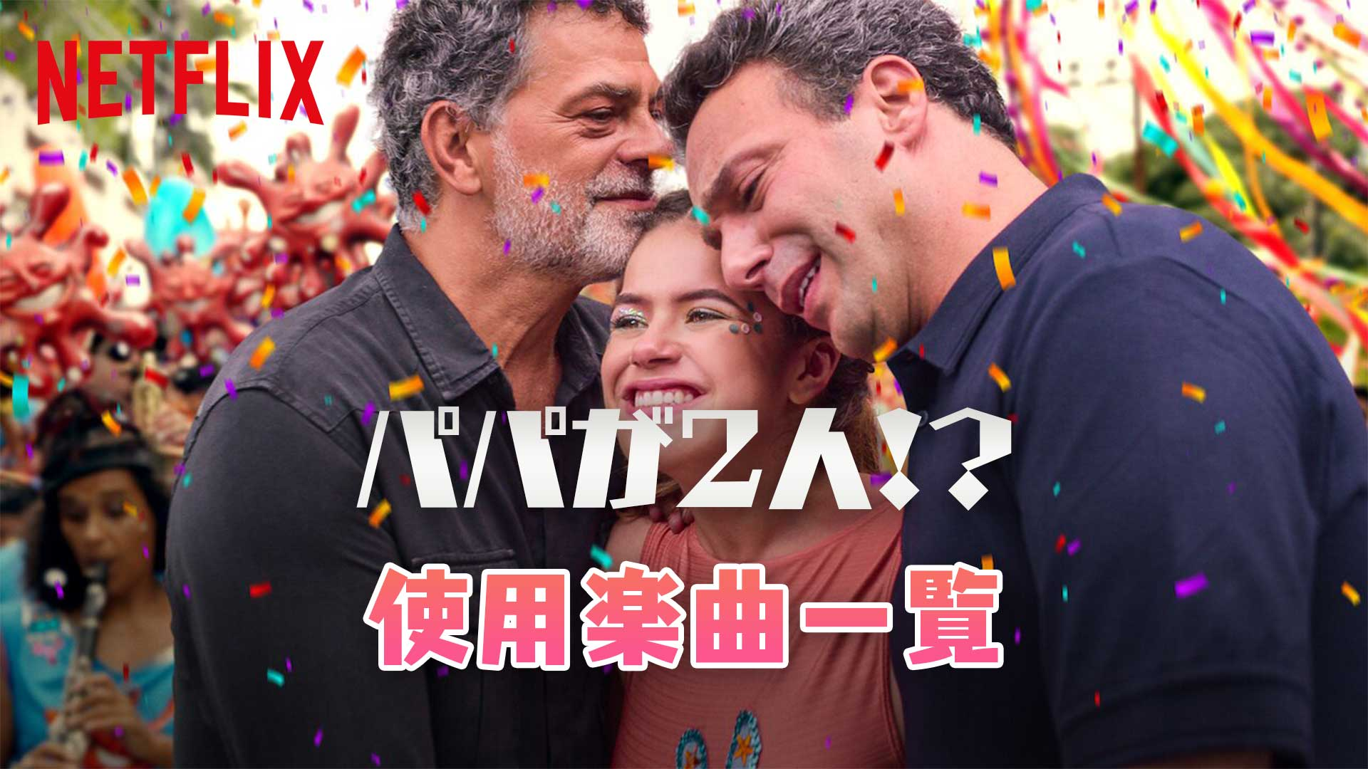 Netflix映画『パパが2人!?』で使われている曲・挿入歌まとめ!!