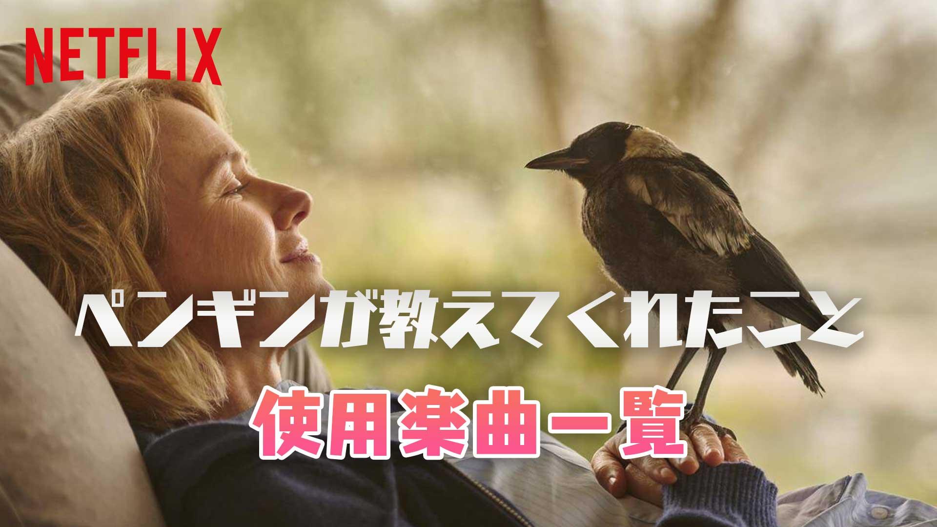 Netflix映画『ペンギンが教えてくれたこと』で使われている曲・挿入歌まとめ!