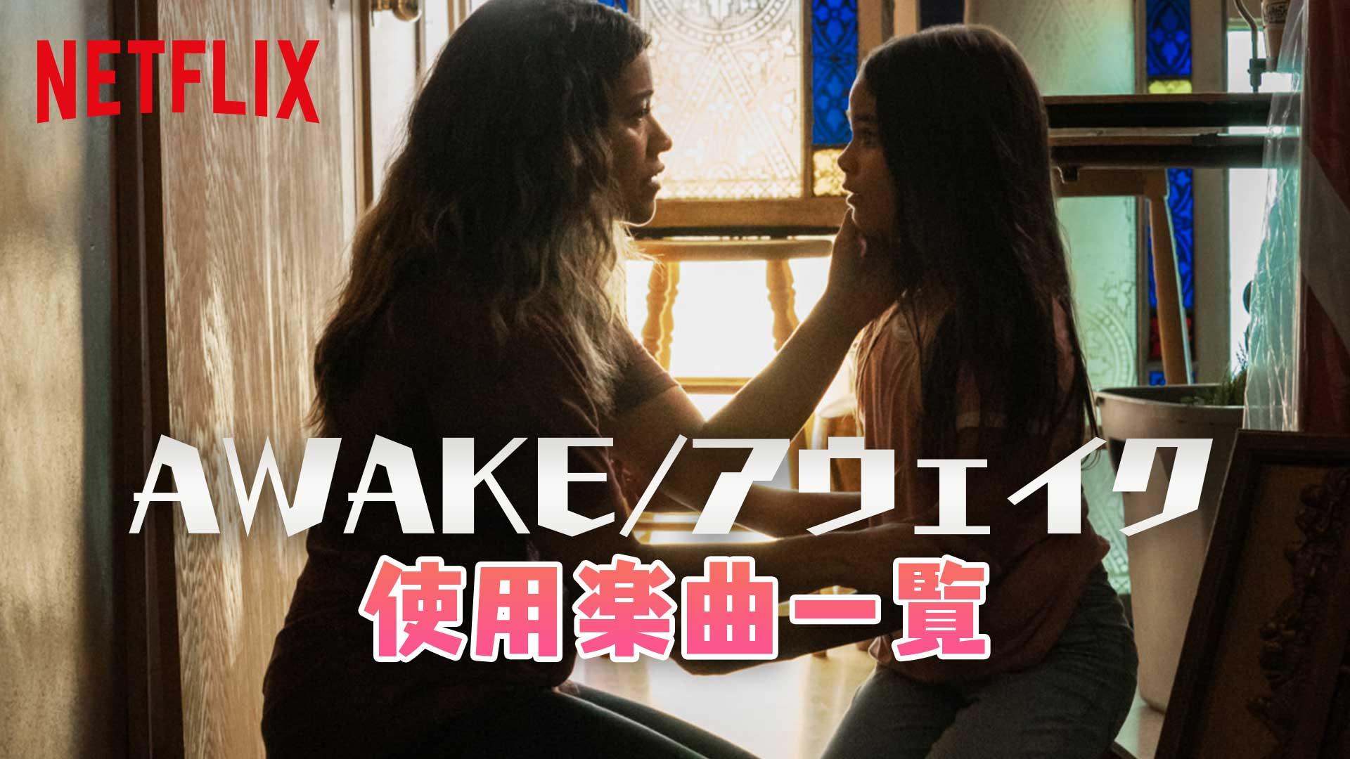 Netflix映画『AWAKEアウェイク』で使われている曲まとめ!