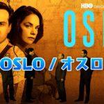 OSLO-オスロ