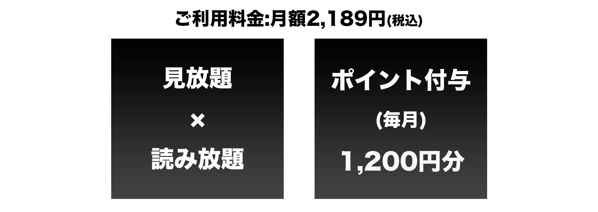 U-NEXTご利用料金